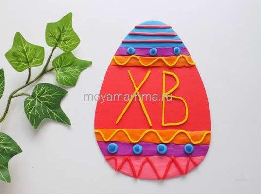 пасхальное яйцо из пластилина и картона