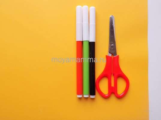 Бумага, фломастеры, ножницы