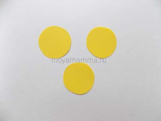 3 круга из желтой бумаги диаметром около 3 см