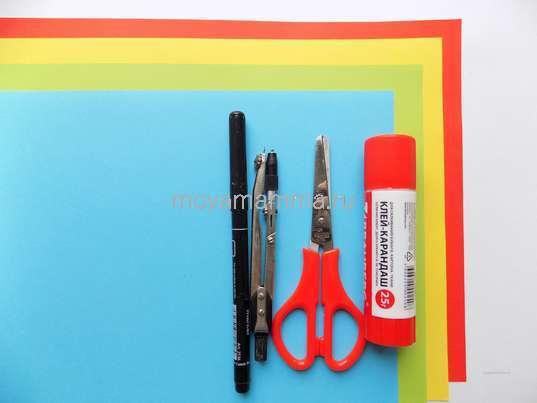 Цветная бумага, ножницы, циркуль, клей