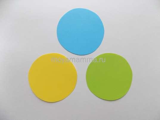 3 круга одинакового размера из бумаги голубого, желтого и зеленого цвета.