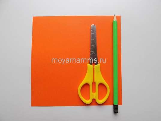 Квадрат оранжевой бумаги, ножницы, карандаш