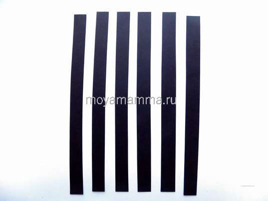 6 полосок из бумаги черного цвета шириной около 1,5 см