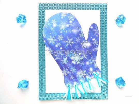 Зимние поделки. Новогодняя открытка с варежкой